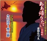 tatsue_title24[1] (2)