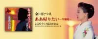 tatsue_title24