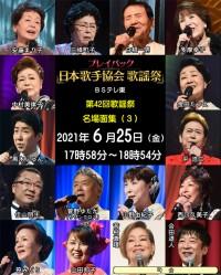 歌手協会2021